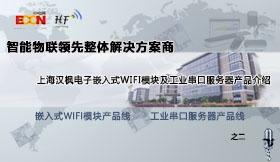 智能物��I先整�w解�Q方案商--上海�h�麟�子嵌入式WIFI模�K及工�I串口服�掌鳟a品介�B之二