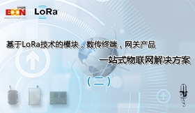 基于LoRa技�g的模�K,��鹘K端,�W�P�a品的一站式物��W解�Q方案之二